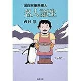 名人誕生―面白南極料理人 (新潮文庫)