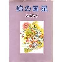 綿の国星 (ファンタジー・アニメーション)
