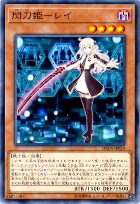 遊戯王/第10期/DBDS-JP029 閃刀姫-レイ