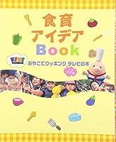 食育アイデアBook―おやこでクッキングIN保育園 テレビの本