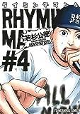 ライミングマン コミック 全4巻セット