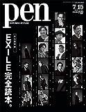 Pen(ペン) 2018年 7/15 号[永久保存版 EXILE完全読本。]
