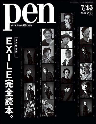 Pen(ペン) 2018年 7/15 号[永久保存版 EXILE完全読本。]...