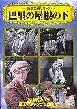 巴里の屋根の下[DVD]