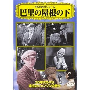 巴里の屋根の下 [DVD]