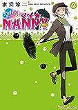 空から! マイ☆NANNY(4) (シルフコミックス)
