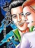 土竜(モグラ)の唄 (62) (ヤングサンデーコミックス) 画像