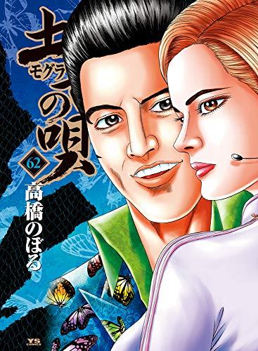 土竜(モグラ)の唄 (62) (ヤングサンデーコミックス)