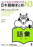 日本語総まとめ N3 語彙 (「日本語能力試験」対策)