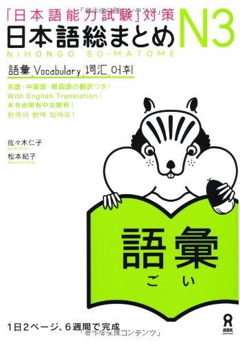 日本語総まとめ N3 語彙 (「日本語能力試験」対策)の詳細を見る