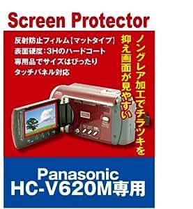 液晶保護フィルム ビデオカメラ パナソニック HC-V620M専用(反射防止フィルム・マット)【クリーニングクロス付】
