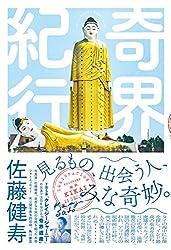 奇界紀行 (角川学芸出版単行本)