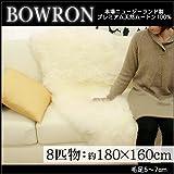 ボーロン ムートンピース (8匹物)【特注品】 約 180×160cm