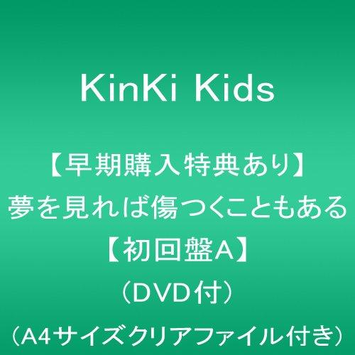 【早期購入特典あり】夢を見れば傷つくこともある 【初回盤A】(DVD付)(A4サイズクリアファイル付き)