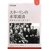 スターリンの赤軍粛清―統帥部全滅の謎を追う (ユーラシア・ブックレット)