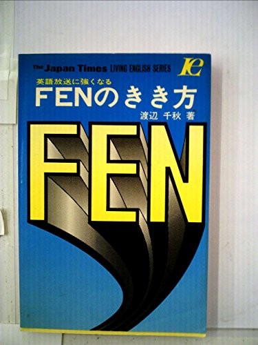 FENのきき方―英語放送に強くなる (1976年)