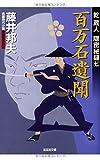 百万石遺聞: 乾蔵人 隠密秘録(七) (光文社時代小説文庫)