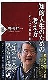 「【新書版】知的人生のための考え方 わたしの人生観・歴史観 (PHP新書)」販売ページヘ