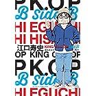 江口寿史 KING OF POP Side B