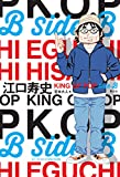 江口寿史 KING OF POP Side B