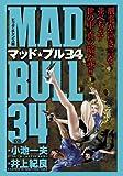 マッド★ブル34 ビッグ・チャンス編 (キングシリーズ 漫画スーパーワイド)