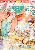 あさめしまえ(6)<完> (KCデラックス BE LOVE)