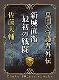 新城直衛最初の戦闘 皇国の守護者外伝 (中公文庫)