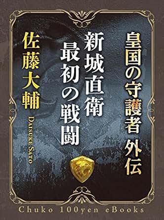 理不尽な打ち切り 皇国の守護者5巻を読んで   日々 …