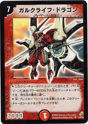 デュエルマスターズ/DM-04/S4/SR/ガルクライフ・ドラゴン