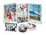 湯を沸かすほどの熱い愛 DVD 豪華版[DVD]