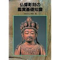 仏像彫刻の鑑賞基礎知識