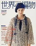 世界の編物 (2009春夏号) (Let's knit series)