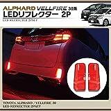 ヴェルファイア 30系 アルファード 30系 LEDリフレクター エアログレード専用 レッド クリアバック 新型 外装 パーツ