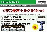 日立工機 10.8V コードレスドライバードリル 充電式 1.3Ahリチウムイオン電池、急速充電器、予備電池、ケース付 FDS10DAL(2LCSK)