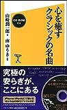 心を癒すクラシックの名曲【CD-ROM付き】 (SB新書)