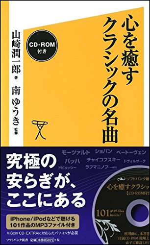 心を癒すクラシックの名曲【CD-ROM付き】 (SB新書)の詳細を見る