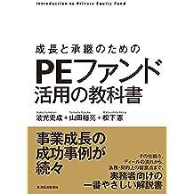 成長と承継のための PEファンド活用の教科書