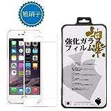 全面保護 ガラスフィルム iPhone6 / 6s 液晶保護フィルム 日本製素材旭硝子使用 ホワイト
