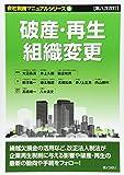 第八次改訂 会社税務マニュアルシリーズ 第4巻 破産・再生・組織変更