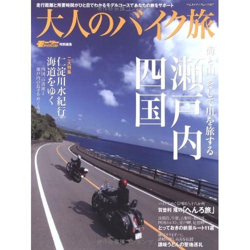 大人のバイク旅 瀬戸内 四国 (ヤエスメディアムック337)