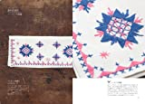 ヨーロッパのかわいい刺繍: イギリス、フランス、北欧、東欧…伝承のデザインと暮らしにまつわる物語 画像