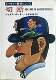 切断 (ハヤカワ・ミステリ文庫 32-1)