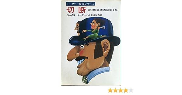 切断 (ハヤカワ・ミステリ文庫 3...