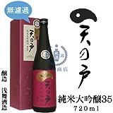 天の戸 純米大吟35 720ml(化粧箱)