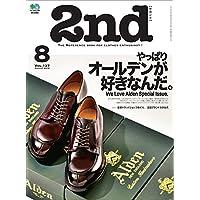 2nd(セカンド) 2018年8月号 Vol.137[雑誌]