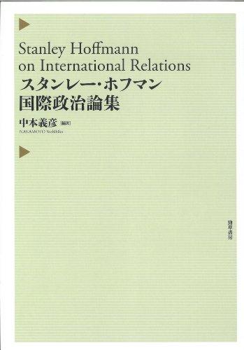 スタンレー・ホフマン国際政治論集の詳細を見る