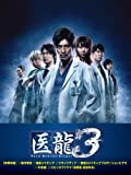 医龍 〜Team Medical Dragon〜 3 DVD-BOX