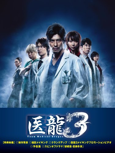 医龍 ~Team Medical Dragon~3 DVD-BOXの詳細を見る