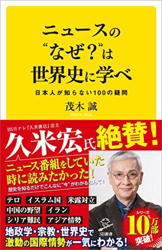 """ニュースの""""なぜ?""""は世界史に学べ 日本人が知らない100の疑問 (SB新書)の詳細を見る"""