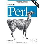 初めてのPerl 第5版